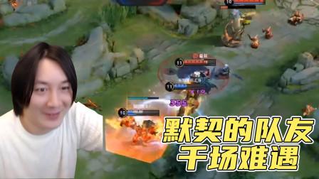 张大仙:如此默契的队友,千场难遇!