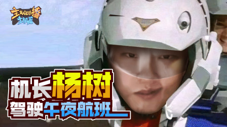 主播真会玩主机篇118:太原机长杨树红眼航班,白胖物理外挂惨遭检测