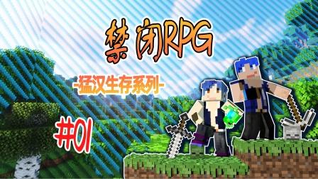禁 闭 RPG 01 凯麒我的世界