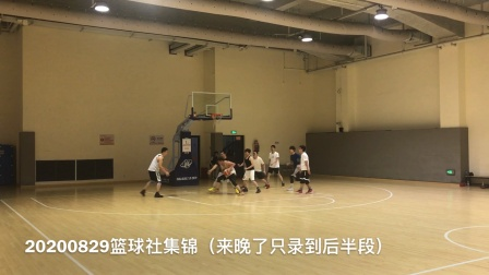 20200829篮球社活动集锦