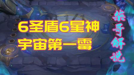 云顶之弈柴哥-6圣盾6星神天胡,宇宙第一霉13来了
