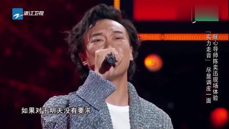 陈奕迅辛苦演唱跑调版《十年》前面唱的好好的,后面啥玩意