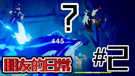 【XY小源 煊煊 伙伴】原神 #2 打狼与前往轻策庄寻找碎片