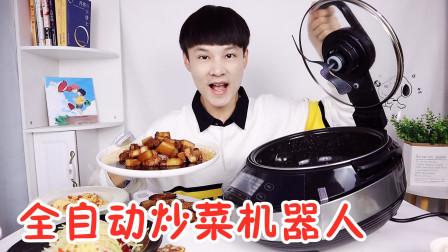 开箱799元全自动炒菜机器人,它做出来的红烧肉,会好吃吗?