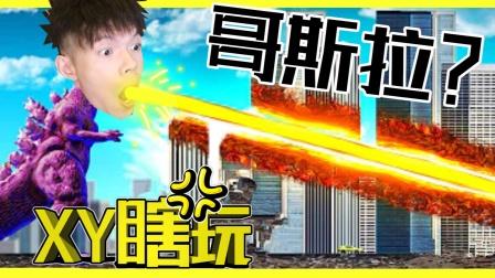 【XY瞎玩】城市灾难模拟器#2 新哥斯拉