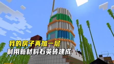 我的世界1.16联机221:我的房子再加一层,利用新材料石英砖建成