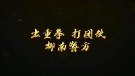 """柳南重拳出击,开展整治""""站街女""""专项行动,抓获34名卖淫嫖娼人员! #站街女"""