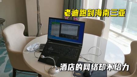 我的世界1.16联机227:老迪跑到海南三亚去打素材,酒店的网络却不给力