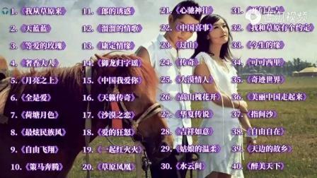 凤凰传奇40首经典歌曲集锦