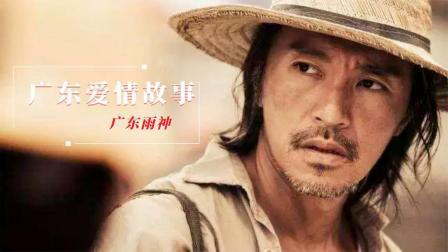 广东雨神《广东爱情故事》,一座城一首歌一段回忆