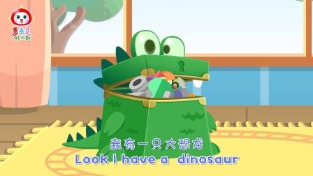 原创儿歌:The dinosaur toy box恐龙玩具箱培养爱干净好习惯