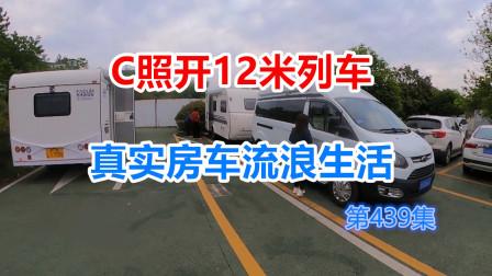 C照开12米列车从广西百魔洞到贵州青岩古镇,真实房车生活