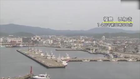 刚刚!日本发生6.0级地震 监控拍下地震发生瞬间