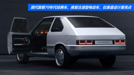 现代致敬70年代经典车,推复古造型电动车,仪表盘设计是亮点