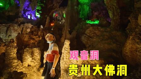 安顺龙宫景区后半部分, 多数游客止步返回,里面有个超大的佛洞