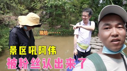 游黄果树瀑布,燕子在景区吼阿伟,被粉丝认出来了,瞬间好尴尬