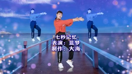 网络歌曲《七秒记忆》广场舞64步