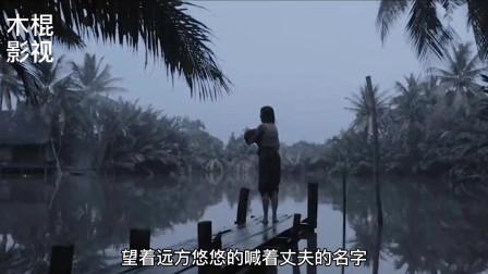 情未了(上):村里码头出现了一个奇怪的女人