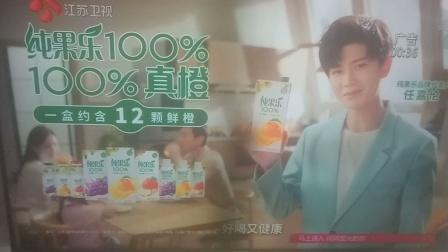 任嘉伦纯果乐100% 100%真橙 15秒广告