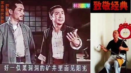 林园国琴伴奏革命现代京剧《节振国》选段:霎时间只觉得眼前透亮