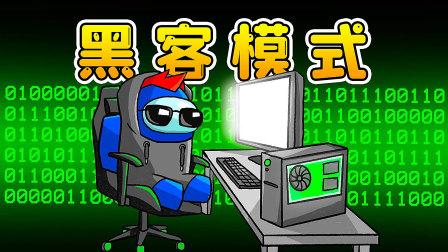 Amongus黑客模式:浪哥化身电脑天才,施展高科技,追踪揪出内鬼