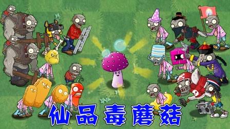 植物大战僵尸:谁能吃到仙品毒蘑菇,称霸僵尸界!