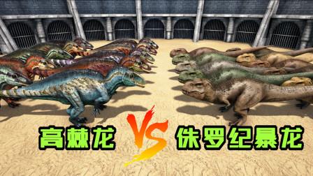 方舟恐龙大战315 高棘龙VS侏罗纪暴龙,谁更强?