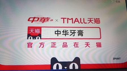 王源中华专研护龈牙膏 15秒广告 官方正品在天猫 ZP586T