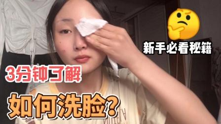 不要再用毛巾洗脸啦!分享一个最时髦的洗脸方式,洁面护肤两不误