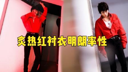 华晨宇炙热红衬衣明朗率性