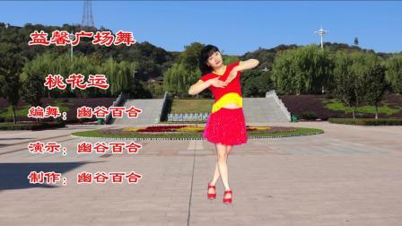 益馨广场舞《桃花运》入门恰恰舞零基础32步
