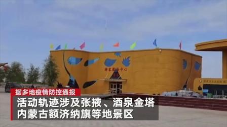 还原上海夫妇西北游疫情链:同行8人均感染新冠 数酒店排查