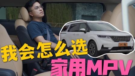 車說|我会如何去选择适合自己的MPV?