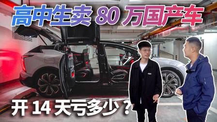 18岁高中生卖80万国产车,开14天亏多少?车贩子为何都不敢收?