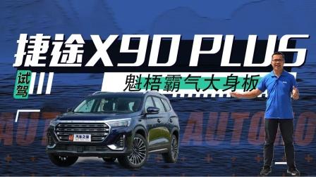 这台捷途X90 PLUS不仅魁梧霸气大身板,还有超高性价比!