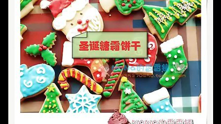 圣诞糖霜饼干-By NaNa的香香铺