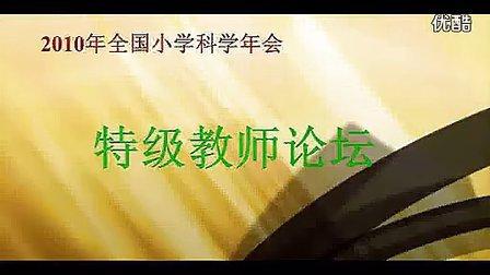 《特级教师论坛》 全国小学科学优质课年会展示课例集锦
