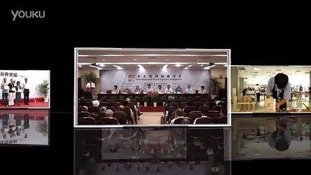 2012木文化国际研讨会——国际林联第五学部协调员Andrew Wong先生致辞