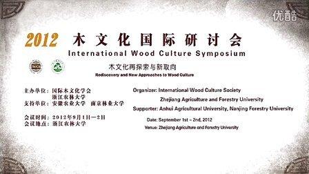 2012木文化国际研讨会——国际木文化学会会长许忠允先生致欢迎词