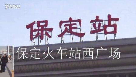保定新火車站西廣場啟用