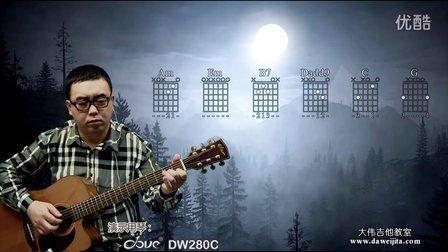 大话西游吉他谱