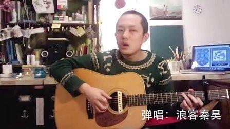 浪客秦昊弹唱《美丽心情》-预祝各位光棍情人节好心情。。。