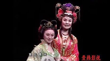 晋剧大唐女人全本(乔月香 戌娟 雷俊)