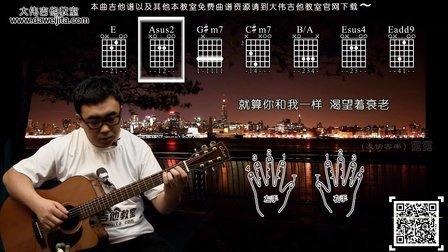 董小姐 吉他弹唱教学 吉他教学