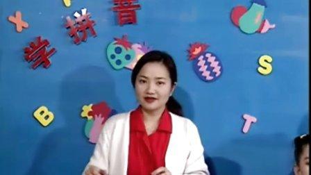 学汉语拼音 上 03