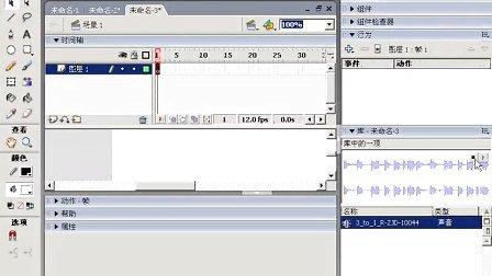 FLASH教程21声音控件示例篇
