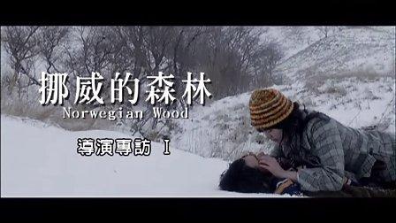 水原希子,松山研一 挪威的森林  导演专访1 Norwegian Wood