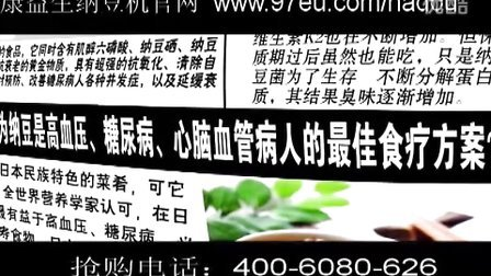康益生纳豆机吴辉强纳豆菌纳豆机宣传视频 卫视首播 纳豆机卖疯了