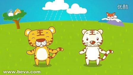 儿歌两只老虎