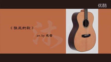 《张三的歌》走音 改编,沐吉他A28演奏